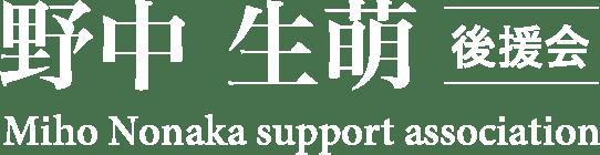 みんなで一緒にサポートしよう!野中 生萌 後援会 Mihou Nonaka support association